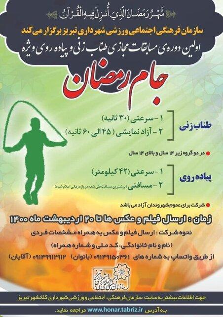 برگزاری نخستین دوره مسابقات مجازی طناب زنی و پیاده روی جام رمضان در تبریز