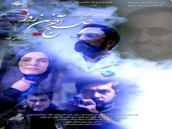 پوستر صبح آخرین روز رونمایی شد، 2 شبکه تلویزیونی میزبان سریالی با موضوع زندگی شهید شهریاری